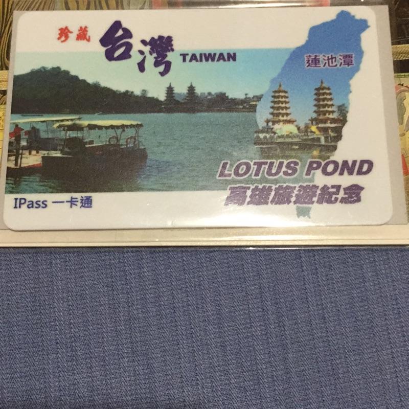 全新高雄蓮池潭一卡通 特製卡 悠遊卡