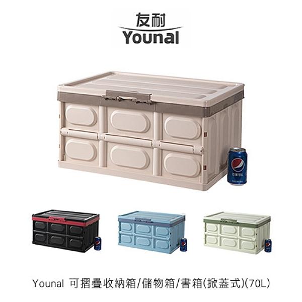摩比小兔~Younal 可摺疊收納箱/儲物箱/書箱(70L)