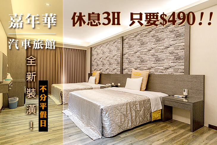 【台北】台北-嘉年華汽車旅館 #GOMAJI吃喝玩樂券#電子票券#摩鐵休憩
