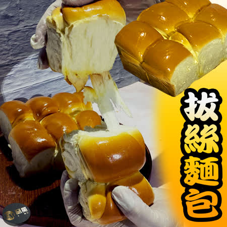 【麥易購】無名巨大拔絲麵包/二入組