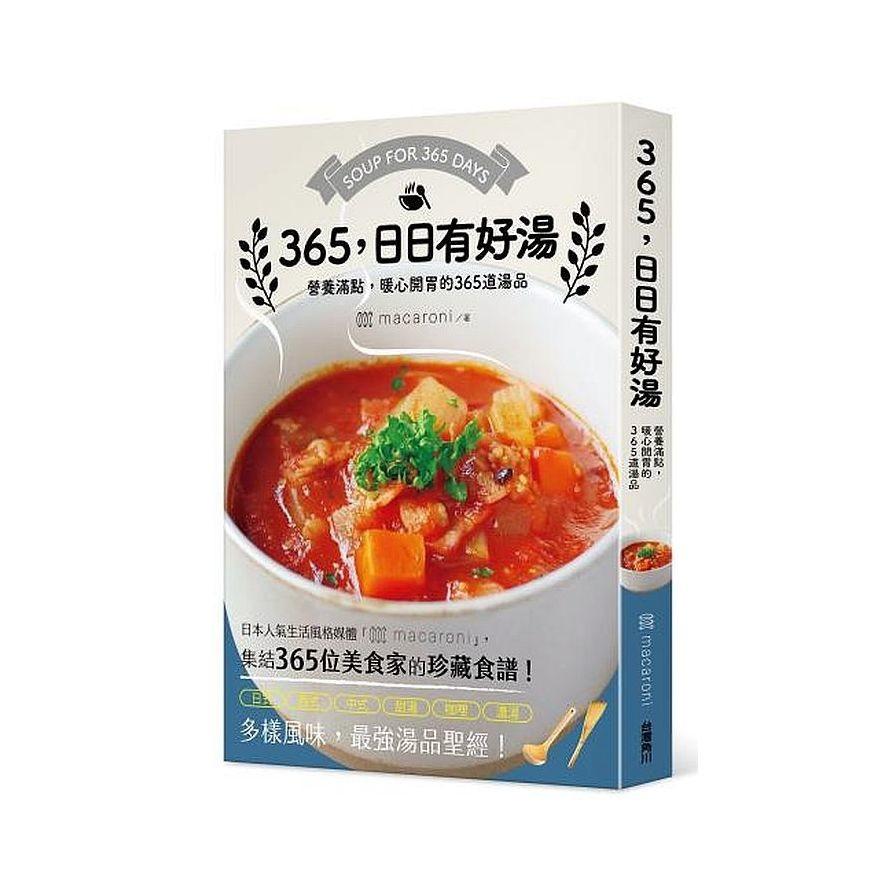 365,日日有好湯:營養滿點,暖心開胃的365道湯品