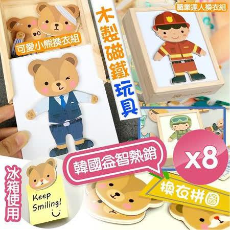 QiMart 韓國益智熱銷木製磁鐵玩具換衣拼圖組 8入組