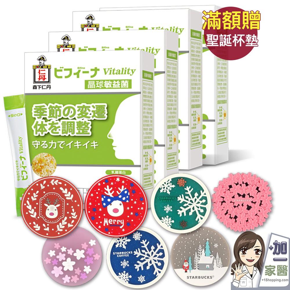 森下仁丹 晶球敏益菌(14條/盒)x4盒/乳鐵蛋白/乳酸菌/益生菌