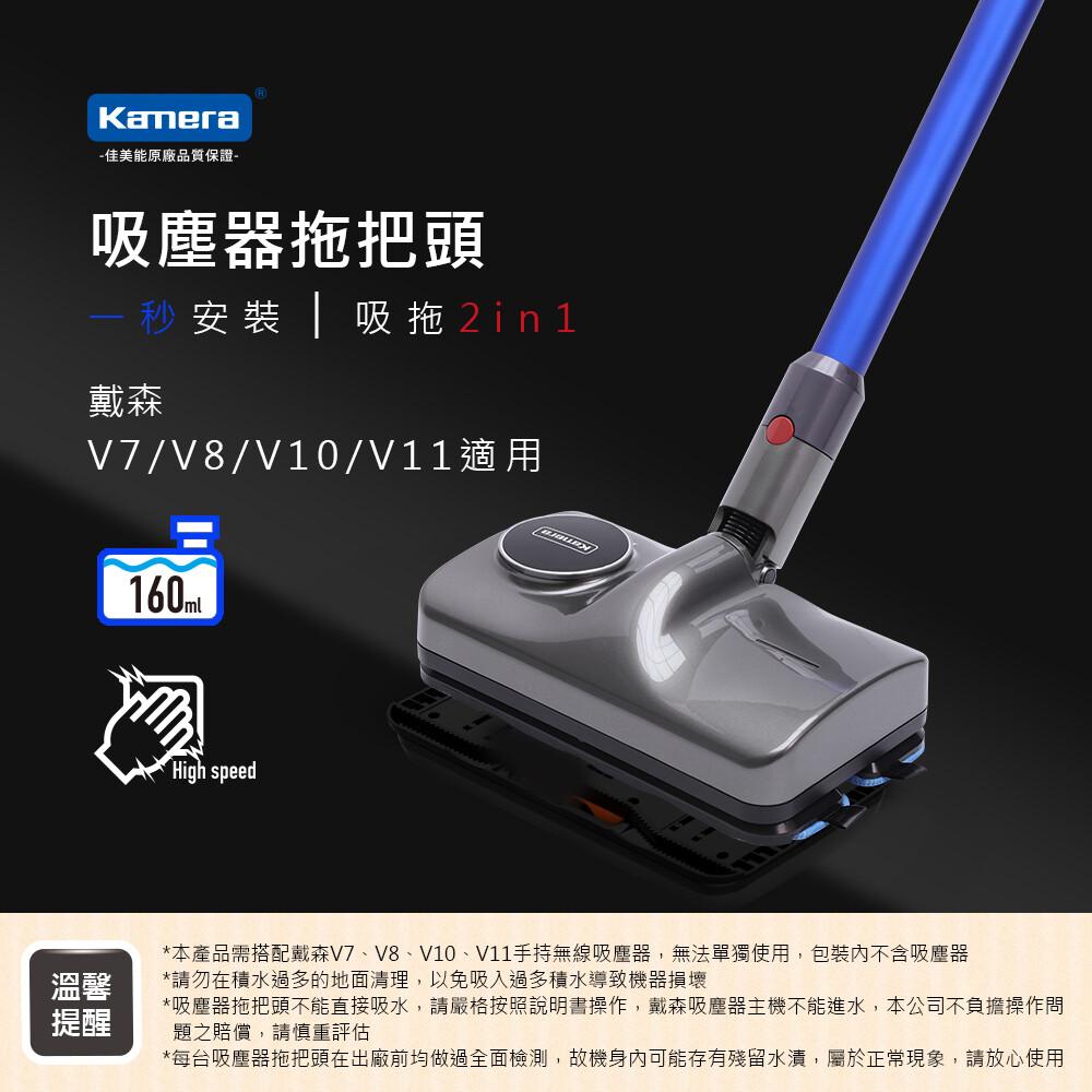 kamera ka-dv811 電動拖把頭 吸塵器拖把頭 吸塵器拖把 for dyson 戴森 v7