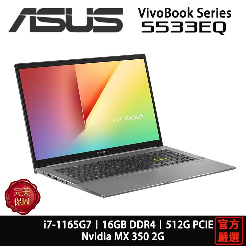 ASUS 華碩 Vivobook S533 S533EQ-0068G1165G7 i7/16G/15吋/黑 窄邊筆電