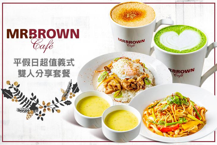 【多分店】伯朗咖啡館 #GOMAJI吃喝玩樂券#電子票券#美食餐飲