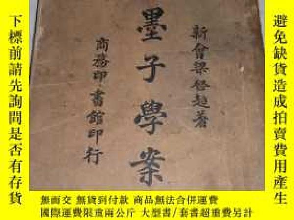 二手書博民逛書店罕見墨子學案(民國版)Y193535 梁啟超 商務印書館 出版1926
