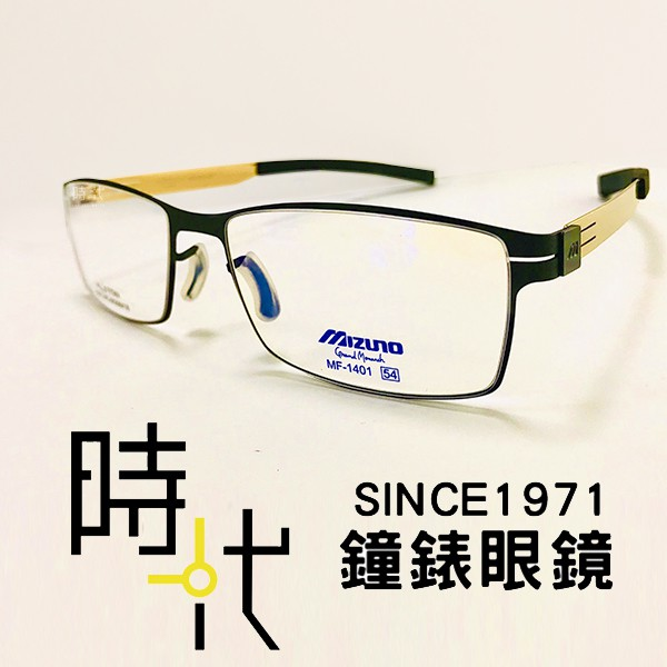【MIZUNO美津濃】MF-1401 C71 鈦金屬 光學眼鏡鏡框 薄鈦 無螺絲 長方形鏡框 黑金 54mm 台南 時代