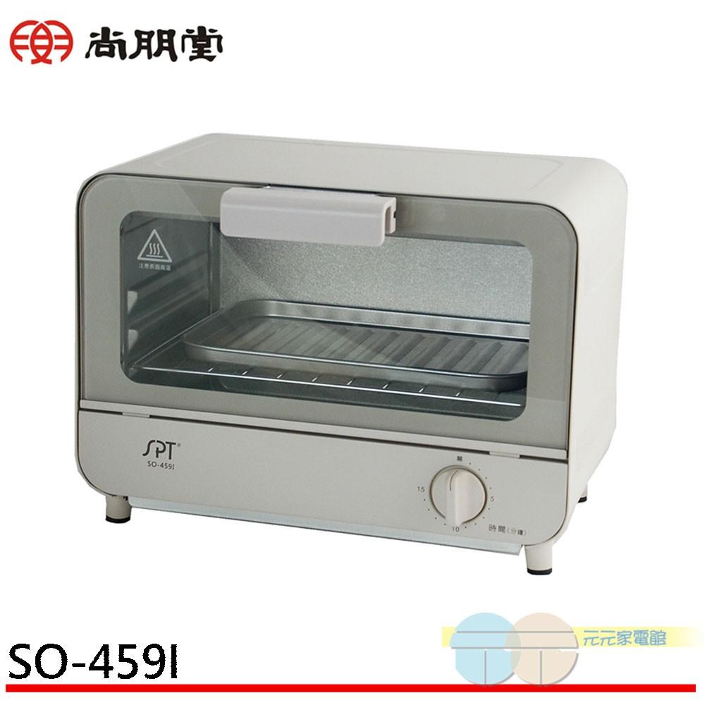 SPT 尚朋堂 9公升專業型電烤箱 SO-459I
