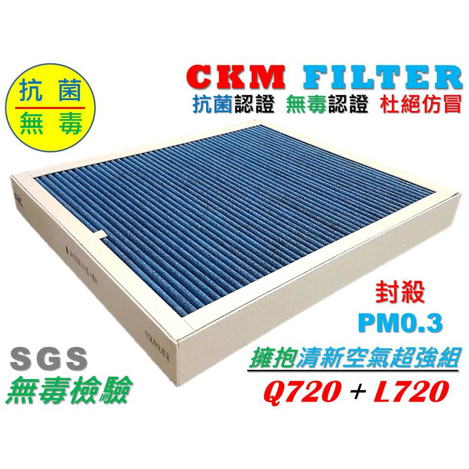 【CKM】適用 Honeywell HPA-720WTW HRF-L720 HRF-Q720 Q720 L720 720