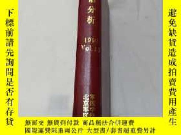 二手書博民逛書店光譜學與光譜分析1990年1-6罕見期 合訂本Y76162 出版1990