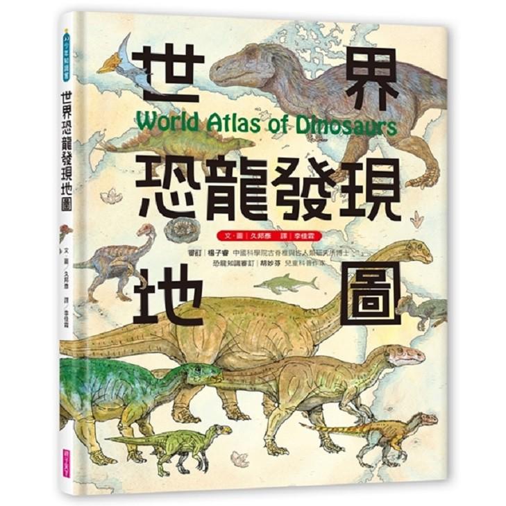 【親子天下】世界恐龍發現地圖