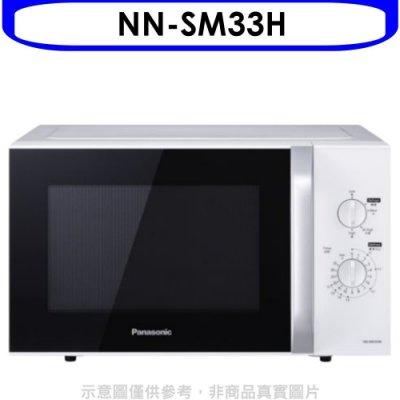 《可議價》Panasonic國際牌【NN-SM33H】25L機械式微波爐 優質家電
