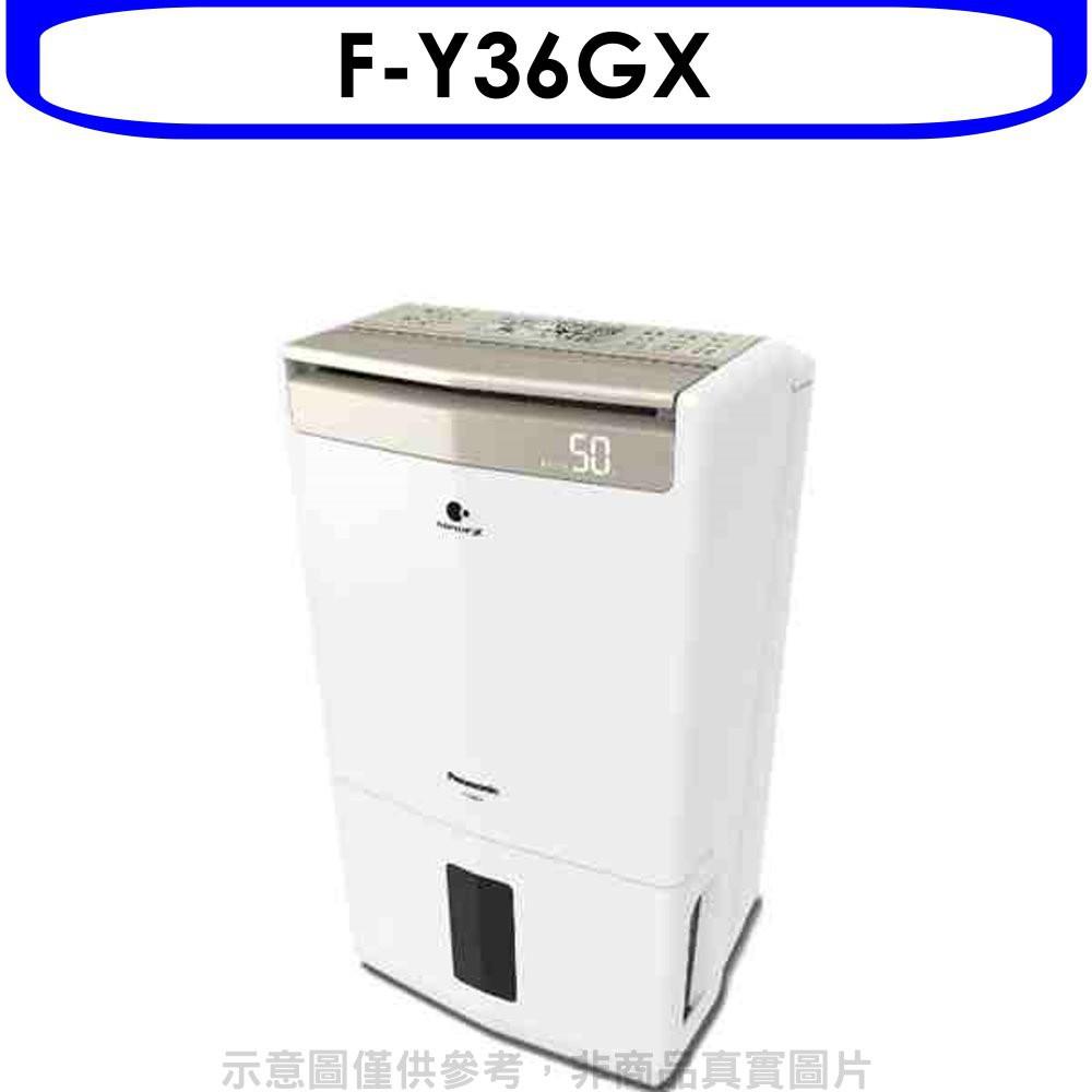 Panasonic國際牌【F-Y36GX】18公升/日除濕機 分12期0利率