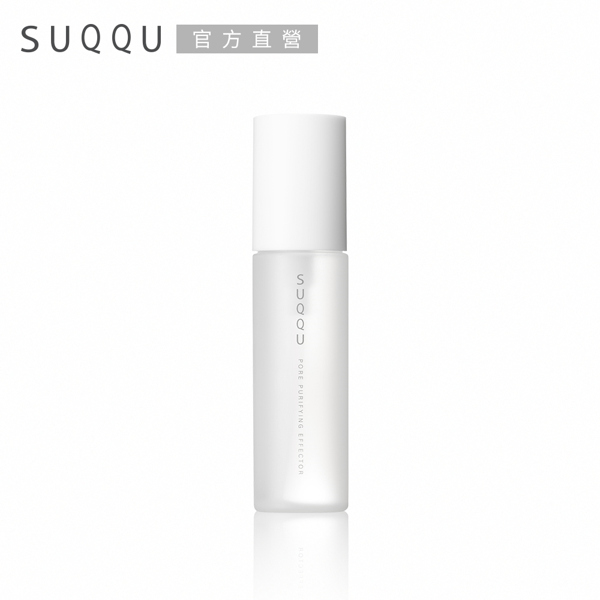 【SUQQU】毛孔潔淨菁華50mL