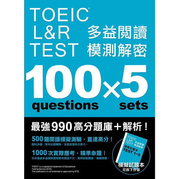 TOEIC L&R TEST多益閱讀模測解密