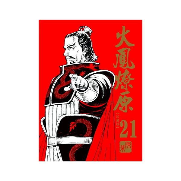 火鳳燎原珍藏版(21)(首刷附錄版)