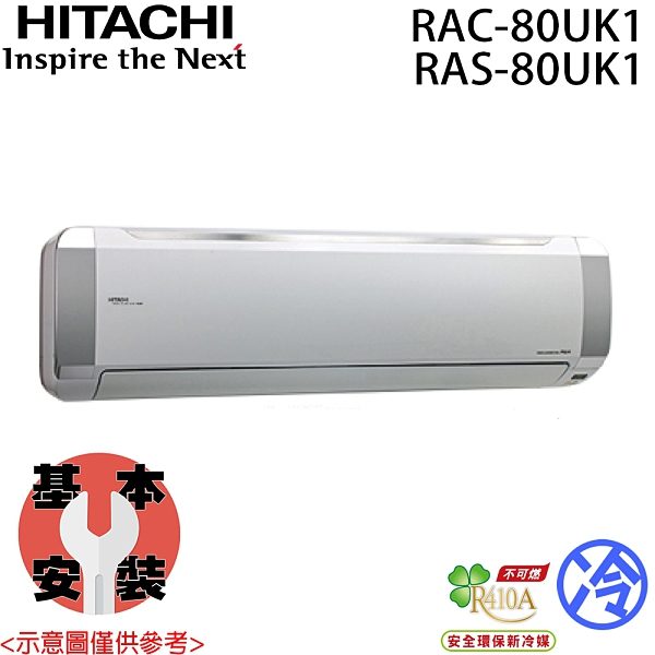 【HITACHI日立】9-11坪 分離式冷氣 RAC-80UK1 / RAS-80UK1 免運費 送基本安裝