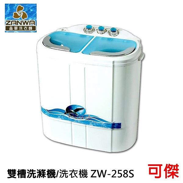 ZANWA 晶華 節能雙槽洗滌機 ZW-258S 雙槽洗衣機 2.5KG 洗衣機 歡迎 批發 零售 公司貨 免運 限宅配