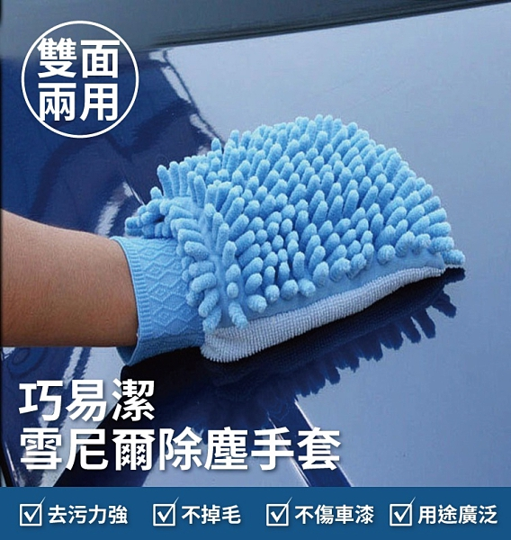巧易潔雪尼爾除塵手套(約16x22.5cm)雙面除塵手套/清潔手套/除塵撢手套/K7462