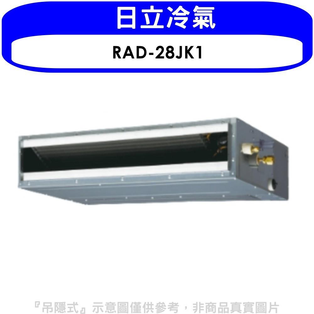 日立【RAD-28JK1】變頻吊隱式分離式冷氣內機 分12期0利率