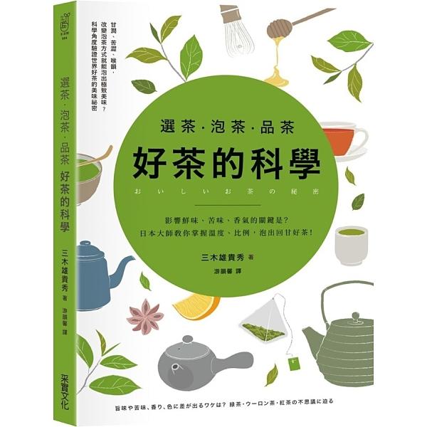選茶.泡茶.品茶,好茶的科學:影響鮮味、苦味、香氣的關鍵是什麼?日本大師教你掌握