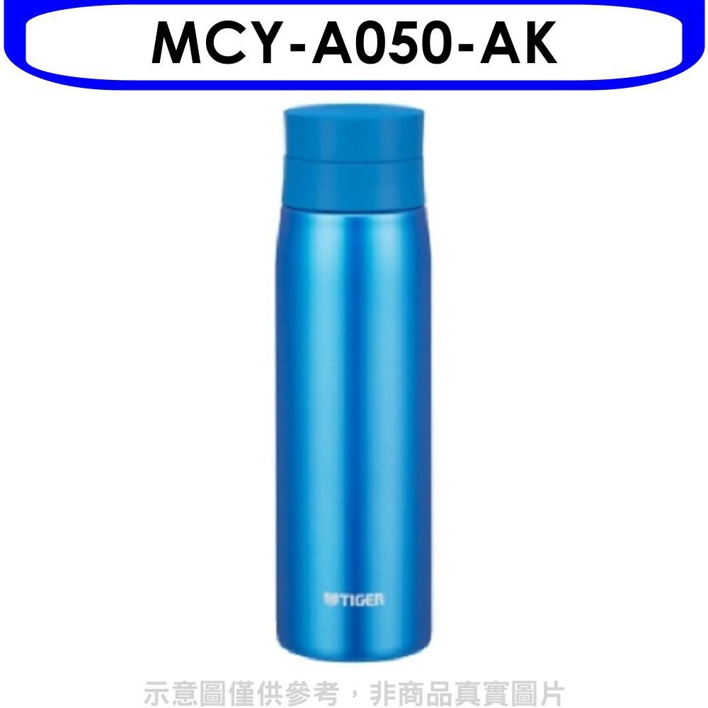 虎牌【MCY-A050-AK】500cc旋轉超輕量保溫杯AK天空藍 分12期0利率