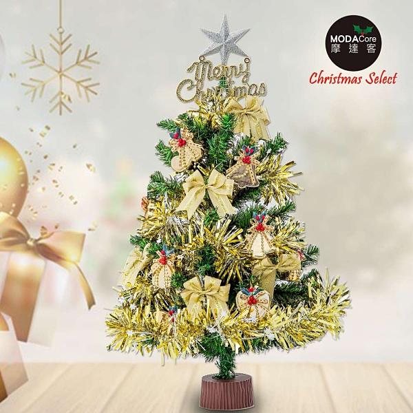 摩達客耶誕-2尺/2呎(60cm)特仕幸福型裝飾綠色聖誕樹(奢華金系全套飾品)不含燈