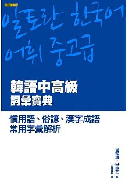 韓語中高級詞彙寶典:慣用語、俗諺、漢字成語、常用字彙解析