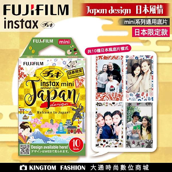 拍立得底片 FUJIFILM Instax mini 日本限定 日本風情 1捲10張 mini 90 / 8 / 7 / 25 / 50s /11/link/liplay/sp2