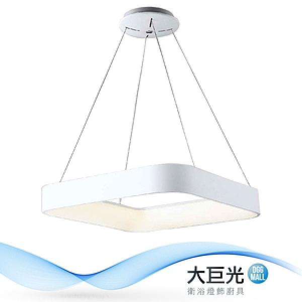 【大巨光】現代風-附LED 72W 吊燈-中(ME-2194)