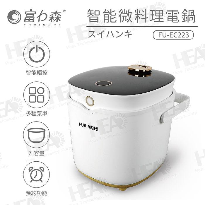 【FURIMORI 富力森】智能微料理電鍋 FU-EC223
