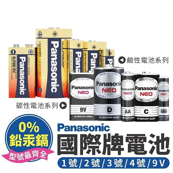 【台灣現貨-】國際牌電池鹼性電池(碳鋅電池-9V單入) 鹼性電池 錳乾電池 乾電池【BE837】