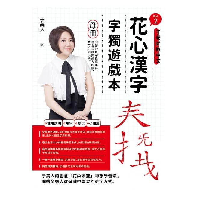 【華文精典】于美人:花心漢字字獨遊戲本Vol.2 (母冊+子冊套書)