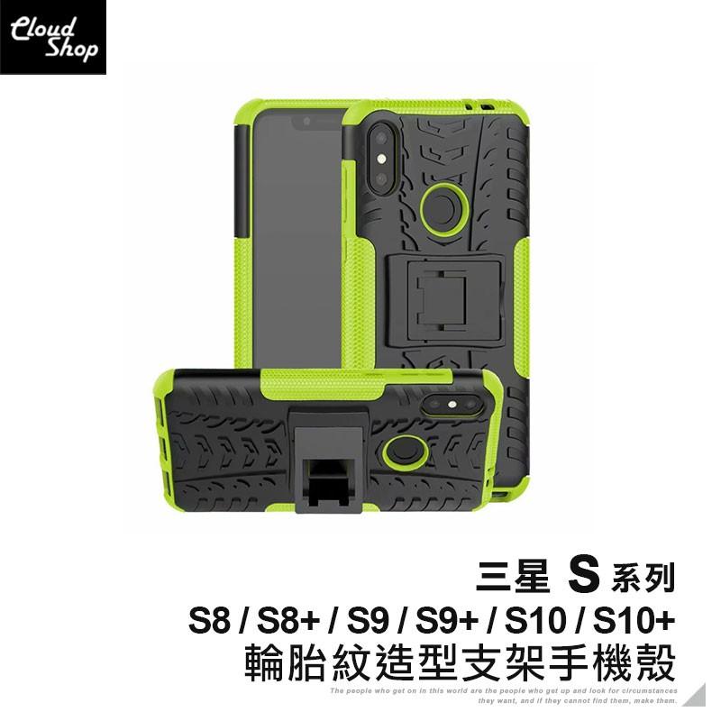 三星 S系列 輪胎紋造型支架手機殼 適用S8 S8+ S9 S9+ S10 S10+ 保護殼 保護套 防摔殼