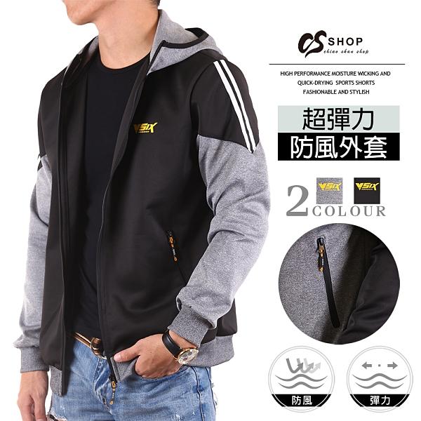 大彈性 棉質刷毛 雙線拼接 連帽運動外套【CS衣舖】#6419