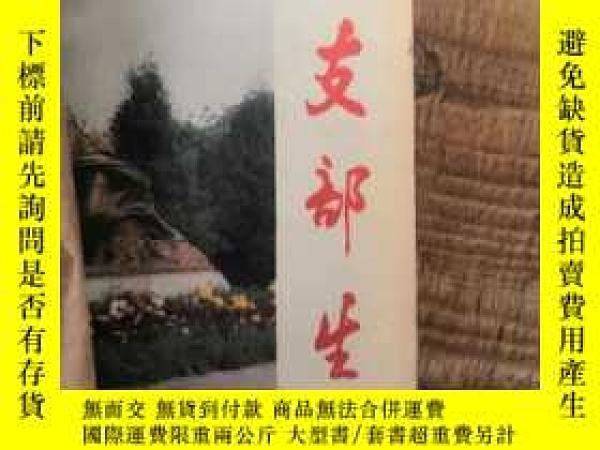 二手書博民逛書店支部生活罕見1985年1-12期1987年 7-12期 1989年1-8期 4本合售Y27147