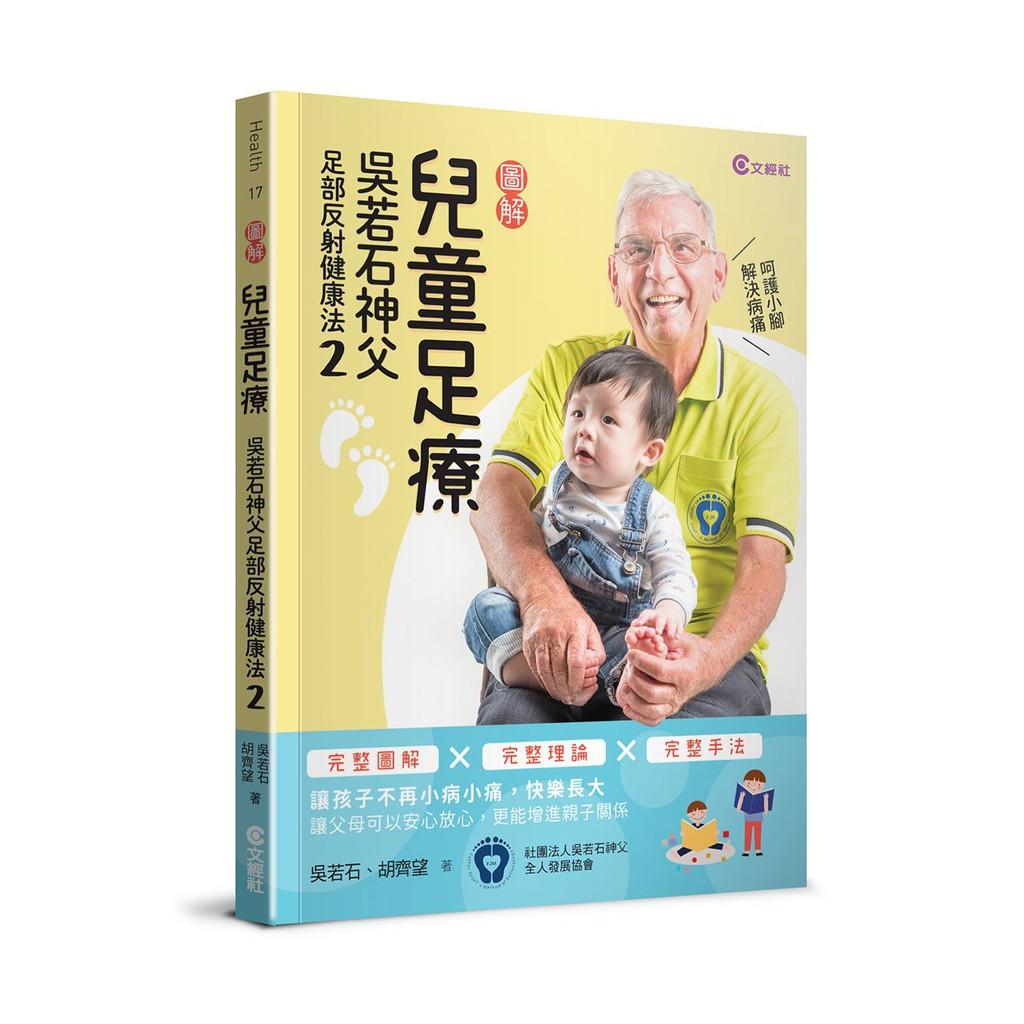 【文經出版社】兒童足療:吳若石神父足部反射健康法2