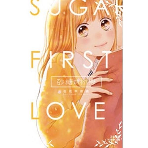 砂糖的初戀(全)