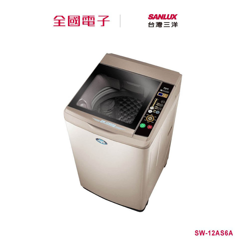 SANLUX台灣三洋 12kg不鏽鋼定頻直立洗衣機 SW-12AS6A【全國電子】