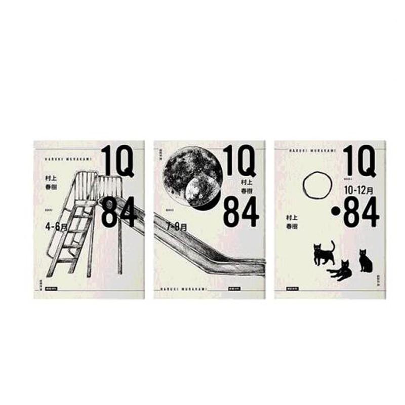 1Q84(10周年紀念版)(3冊合售) W130820