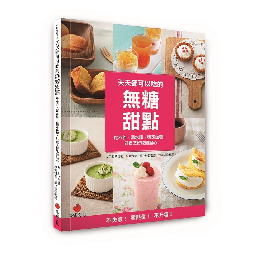 【朱雀文化】天天都可以吃的無糖甜點:吃不胖、消水腫、穩定血糖,好做又好吃的點心