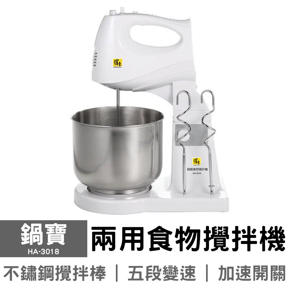 鍋寶 兩用食物攪拌機 HA-3018 調理機 可超取 台灣現貨