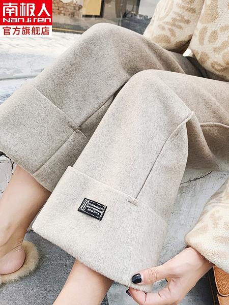 毛呢寬管褲女高腰垂感直筒寬鬆加絨褲子2020年新款秋冬加厚休閒褲 果果輕時尚