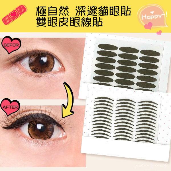 韓國黑色雙眼皮貼  黑色雙眼皮貼 眼線 貼雙眼皮膠 條紙質雙眼皮貼 深邃貓眼妝