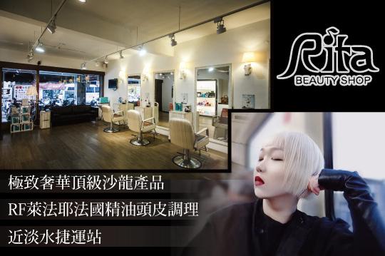 【台北】Rita Beauty Shop #GOMAJI吃喝玩樂券#電子票券#美髮