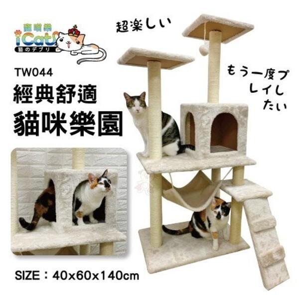 寵喵樂 tw044 經典舒適貓咪樂園 貓抓窩/貓跳台 組裝方便簡單 好玩
