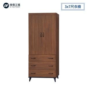 傢俱工場-喬伊淺胡桃3x7尺衣櫥
