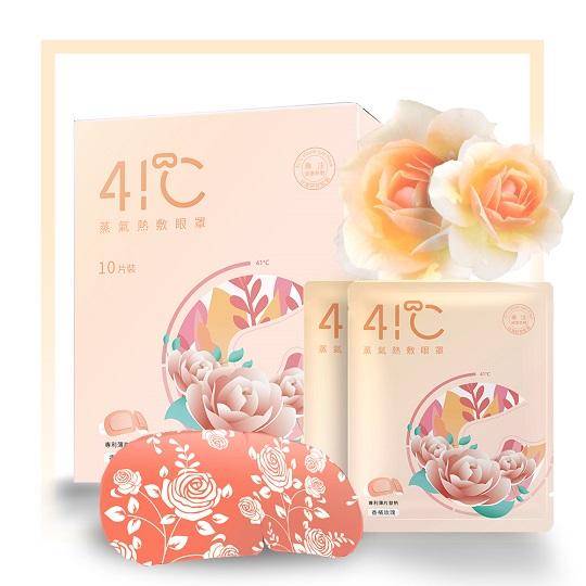 【41度C】葉黃素蒸氣眼罩-香檳玫瑰(10片/盒)