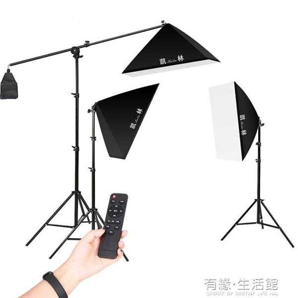 高清遙控拍照燈補光燈可調光LED攝影棚人像靜物室內常亮三燈柔光燈箱小型攝影套 雙十二全館免運